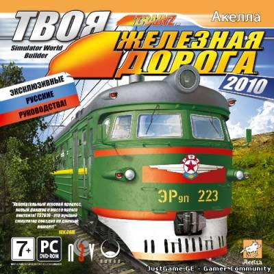 Trainz Simulator 2010: Engineers Edition (2010/Rus/Akella/RePack) - JustGame.GE